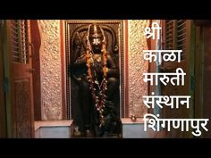 ।। श्री काळा मारुती संस्थान शिंगणापुर ।। shri kaala maaruti sansthaan shingnapur    - YouTube Temple, Youtube, Temples, Youtube Movies