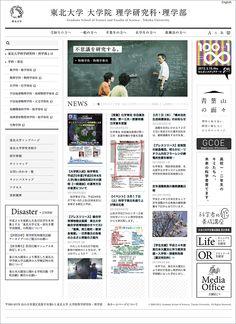東北大学 大学院 理学研究科・理学部 WEB    Client. Graduate School of Science, Tohoku University…