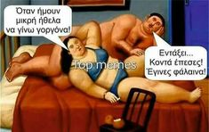Funny Phrases, Funny Quotes, Ancient Memes, Top Memes, Greek Quotes, Just Kidding, Beach Photography, Funny Cartoons, Funny Images