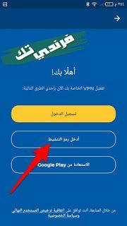 تحميل وتفعيل Hma Vpn مدى الحياة مجانا تصفح الانترنت بلا هوية Google Play