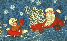 Старые советские новогодние открытки. художник И. Искринская, 1969 г.