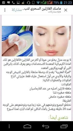Exceptional Skin treatments info are offered on our web pages. Take a look and you will not be sorry you did. Beauty Tips For Face, Beauty Skin, Health And Beauty, Healthy Beauty, Beauty Care Routine, Beauty Hacks, Diy Beauty, Homemade Beauty, Beauty Ideas