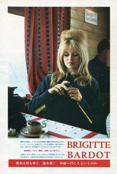 BRIGITTE BARDOT Knitting 1961.  My favorite Bond Girl...a knitter too!  Obviously sexy and knitter are one and the same. :)