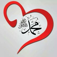 DesertRose,,,, سيدنا محمد صلى الله عليه وسلم Calligraphy Drawing, Arabic Calligraphy Design, Arabic Calligraphy Art, Arabic Art, Caligraphy, Quran Arabic, Islam Quran, Islamic Images, Islamic Pictures