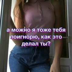 Виставила Sad Words, True Words, Words Quotes, Book Quotes, Cool Words, Qoutes, Russian Quotes, Cute Love Memes, Sad Pictures