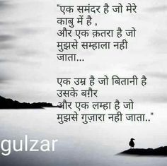 Dil ka hausla to dekho . Hindi Quotes Images, Shyari Quotes, Hindi Quotes On Life, People Quotes, Hindi Qoutes, Friendship Quotes, Motivational Quotes, Poetry Hindi, Hindi Words