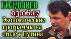БОЛДЫРЕВ. Разбор программ Глазьева, Кудрина и Правительства 03.06.17