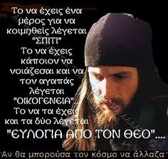 Απλά πράματα θέλει η ζωή μας... Unique Quotes, Love Quotes, Funny Quotes, Inspirational Quotes, Advice Quotes, Wisdom Quotes, Bible Quotes, Proverbs Quotes, Greek Words