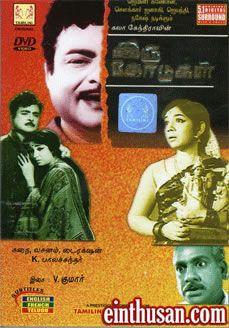 Iru Kodigal Tamil Movie Online - Gemini Ganesan, Sowcar Janaki, Jayanthi, Nagesh,