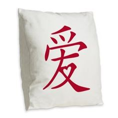 Love in Chinese with a heart in the center Burlap