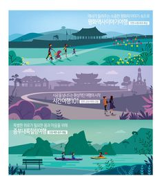 한국관광공사 대한민국 테마여행_C City Illustration, Character Illustration, Collateral Design, Branding Design, App Background, 2d Art, Brainstorm, Illustrations And Posters, Colour Images
