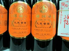 (Hong Kong; Traditional): Kowloon Soy Co Ltd.'s Gold Label Soy Sauce (Dark Soy Sauce). Made by one of Hong Kong's last remaining traditional sauce makers using natural ingredients and age-old, machinery-free technique. Each batch takes around 4-5 months to make.