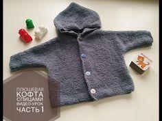 Детская плюшевая кофта. Вязание спицами. Часть 2 - YouTube