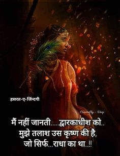Radha Krishna Love Quotes, Radha Krishna Images, Krishna Radha, Lord Krishna, Baby Krishna, Radha Rani, Lord Shiva, Love Story Quotes, First Love Quotes