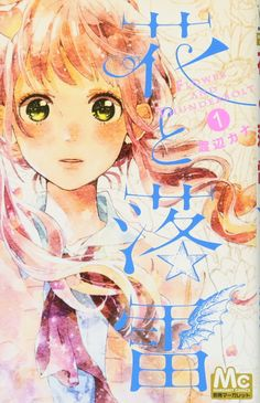 花と落雷 1 (マーガレットコミックス) | 渡辺 カナ |本 | 通販 | Amazon