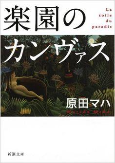 Amazon.co.jp: 楽園のカンヴァス (新潮文庫): 原田 マハ: 本