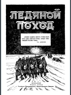 "Константин Кузнецов ""Ледяной поход"""