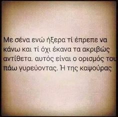 Image in greek quotes collection by sofia on We Heart It Wisdom Quotes, Life Quotes, Stuff Co, Greek Words, Perfection Quotes, Love Yourself Quotes, Greek Quotes, English Quotes, Some Words