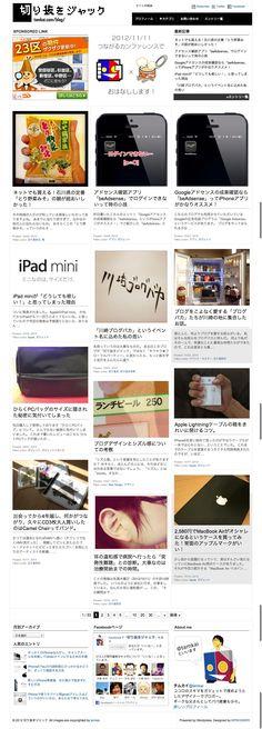 切り抜きジャック Ipad Mini, Blog, Blogging