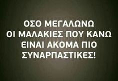 Greek Memes, Greek Quotes, Funny Texts, Funny Jokes, Its A Wonderful Life, True Words, Funny Cute, Sarcasm, Best Quotes