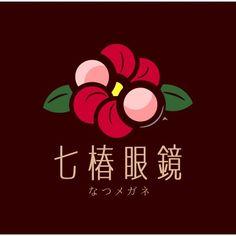 qtoonさんの提案 - 「なつメガネ 七椿眼鏡」のロゴ作成 | クラウドソーシング「ランサーズ」