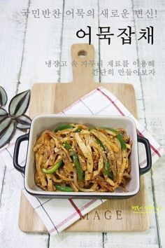 Korean Side Dishes, K Food, Food Menu, Cooking Recipes For Dinner, No Cook Meals, Food Design, Asian Recipes, New Recipes, Keto Chili Recipe