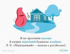 Як перекласти українською «подходящий»? | Мова – ДНК нації