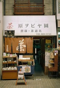 高松 by *dapple dapple, via Flickr