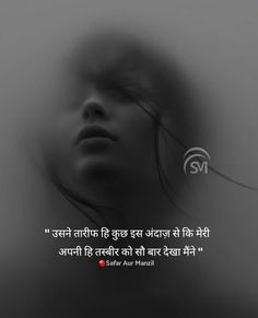 1000 Hindi Motivational Inspirational Quotes on Love, Life and Positivity - Narayan Quotes Old Love Quotes, Inspirational Quotes In Hindi, Motivational Picture Quotes, Love Husband Quotes, Romantic Quotes, Hindi Quotes, Positive Quotes, Shyari Quotes, Happy Life Quotes