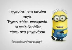 Funny Shit, Funny Stuff, Free Therapy, Funny Greek, Greek Quotes, Funny Moments, Laugh Out Loud, Minions, Picture Video