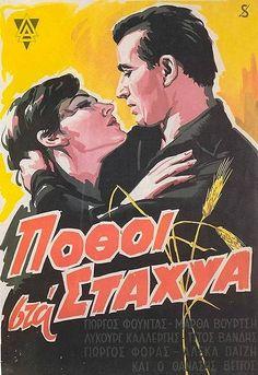 Πόθοι στα Στάχυα (1960)