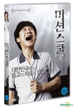 """Korean movies """"The Shameless"""", """"Collective Invention"""" and """"Mission School"""""""