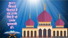 Quran Quotes In Hindi Quran Quotes, Hindi Quotes, Eid Mubarak, Taj Mahal, Fun, Lol, Funny