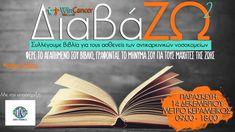 ΔιαβάΖΩ: Συλλoγή Βιβλίων από το Win Cancer