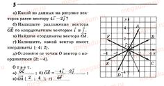 Ответ 5 - Геометрия 9 класс рабочая тетрадь Атанасян