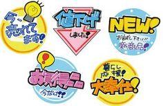 「手書きPOP」の手法紹介 : 売り場が輝く!手書きPOP|手書き風POP Pop Display, Display Design, Pop Design, Graphic Design, Japanese Pop Art, Promotional Stickers, Chinese Fonts Design, Typography, Lettering