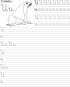 Szablon do wydrukowania pdf z nauką litery U u Worksheets For Kids, Math Equations, Education, Improve Handwriting, Speech Language Therapy, Lyrics, School, Training, Educational Illustrations