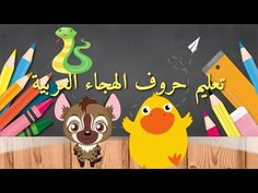 تعليم الحروف الأبجدية العربية من الألف إلى الياء مع أسماء الحيوانات وصورها تعليم الحروف الأبجدية28 Youtube Education Character Tweety