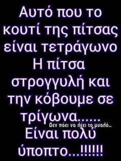 Greek Memes, Funny Greek Quotes, Funny Texts, Funny Jokes, Greek Phrases, Diet Jokes, Math Humor, Kai, Funny Vid