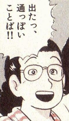 使える漫画の一コマ画像下さい!|ラビット速報 Tattoo Flash Sheet, Japanese Funny, Old Ads, Vaporwave, Funny Comics, Pop Culture, Stamp, Animation, Messages