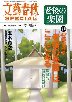 文藝春秋SPECIAL21