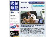 熊本地震発生後の対応に大反響!『情熱大陸』が熊本・動物病院医師に密着