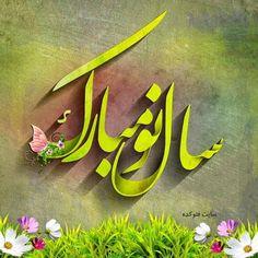 تبریک عید 1400