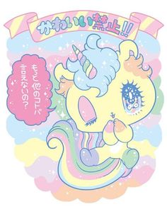 I have this Yurie Sekiya design on a tshirt Kawaii Drawings, Cute Drawings, Art Kawaii, Pastel Art, Illustration Artists, Cute Characters, Pretty And Cute, Cute Photos, Cute Wallpapers