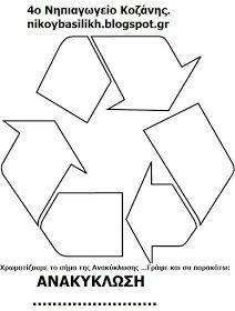 Recycling, Preschool, Letters, Blog, School, Recyle, Nursery Rhymes, Repurpose, Lettering