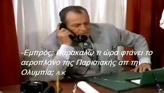 1966 ☆ η κορη μου η σοσιαλιστρια Funny Greek Quotes, Comedy, Cinema, Actors, Humor, Tv, Movies, Films, Humour