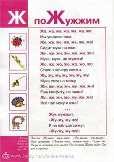 Russian Language Lessons, Russian Language Learning, Butterfly Crafts, Kids Writing, Phonics, Activities For Kids, Bullet Journal, Facts, School