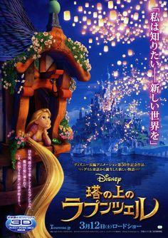 Tenyo Japan Jigsaw Puzzle D 1000 404 Disney Rapunzel 1000 Pieces Walt Disney Animation Studios, Disney Movies, Disney Pixar, Pixar Poster, Tangled 2010, Movie Records, Disney Rapunzel, Japanese Film, Party