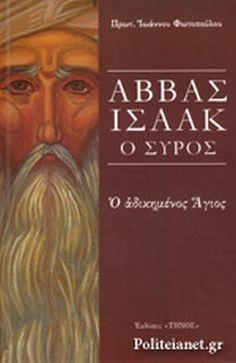 ΑΒΒΑΣ ΙΣΣΑΚ Ο ΣΥΡΟΣ. Το παρόν πόνημα με εργαλείο τη διακριτική επιστημονική έρευνα αξιοποιεί όλες τις πληροφορίες γύρω από το πρόσωπο του Αββά Ισαάκ του Σύρου κα