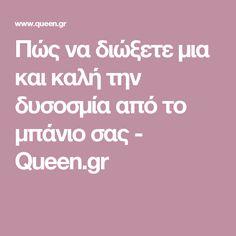 Πώς να διώξετε μια και καλή την δυσοσμία από το μπάνιο σας - Queen.gr